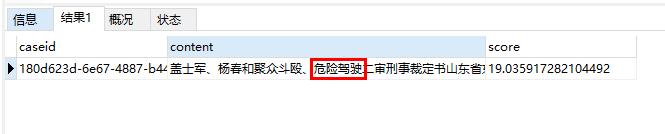 mysql全文检索